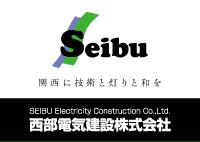 西部電気建設株式会社